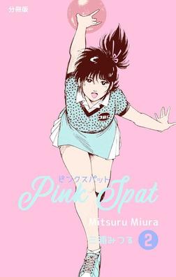 ピンクスパット【分冊版】 2-電子書籍