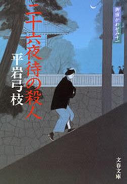 御宿かわせみ11 二十六夜待(にじゅうろくやまち)の殺人-電子書籍