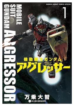 機動戦士ガンダム アグレッサー(1)-電子書籍