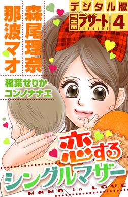 恋するシングルマザー-電子書籍