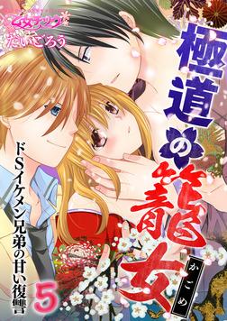 極道の籠女~ドSイケメン兄弟の甘い復讐~(5)-電子書籍