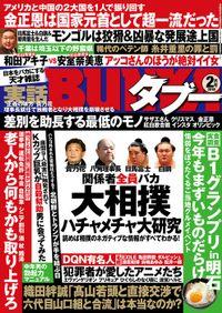 実話BUNKAタブー2018年02月号