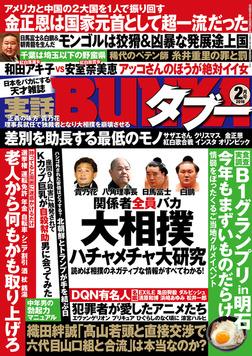 実話BUNKAタブー2018年02月号-電子書籍