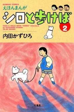 シロと歩けば (2)-電子書籍