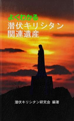 よくわかる潜伏キリシタン関連遺産-電子書籍