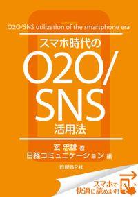 スマホ時代のO2O/SNS活用法(日経BP Next ICT選書) 日経コミュニケーション専門記者Report(7)