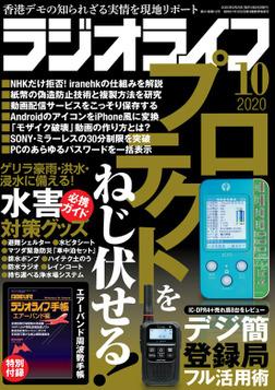 ラジオライフ2020年 10月号-電子書籍