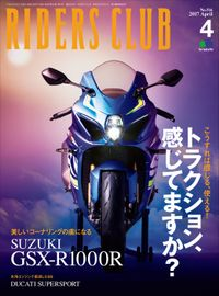 RIDERS CLUB No.516 2017年4月号