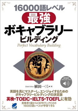 [音声DL付]16000語レベル 最強ボキャブラリービルディング-電子書籍