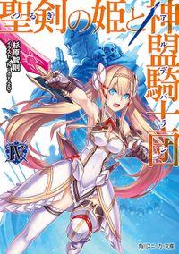 聖剣の姫と神盟騎士団 IV