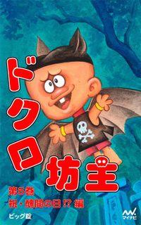 ドクロ坊主 第5巻 祝・醜聞の日!? 編