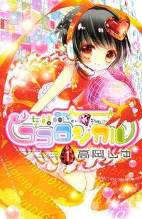 少女結晶ココロジカル(1)
