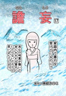 譫妄 第17話-電子書籍