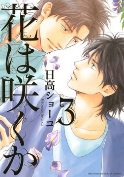 花は咲くか (3)-電子書籍