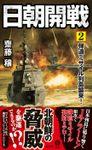 日朝開戦(2)弾道ミサイル列島襲来!