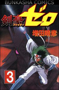 剣豪(ファイター)ゼロ 3