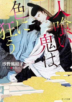 人喰い鬼は色に狂う【SS付き電子限定版】-電子書籍