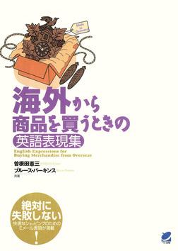 海外から商品を買うときの英語表現集-電子書籍