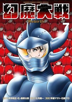 幻魔大戦 Rebirth(7)-電子書籍
