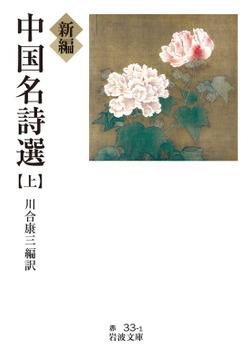 新編 中国名詩選 (上)-電子書籍