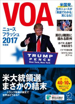[音声DL付]VOAニュースフラッシュ2017年度版-電子書籍