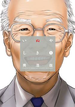 いぬやしき(1)-電子書籍