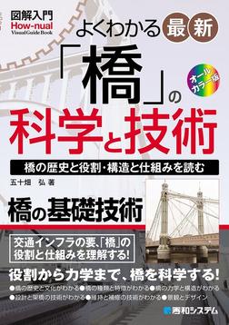図解入門 よくわかる 最新 「橋」の科学と技術-電子書籍