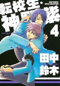 転校生・神野紫 (4)-電子書籍