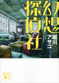 幻想探偵社
