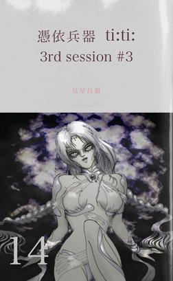 憑依兵器 ti:ti: 3rd session #3-電子書籍