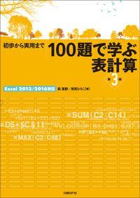 100題で学ぶ表計算 第3版 Excel 2013/2016対応 初歩から実用まで