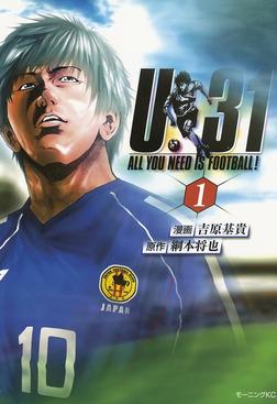 U-31(1)-電子書籍