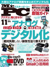 Mr.PC (ミスターピーシー) 2014年 11月号