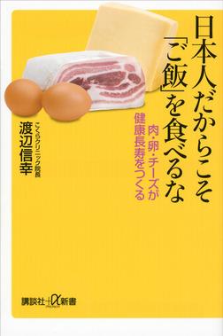 日本人だからこそ「ご飯」を食べるな 肉・卵・チーズが健康長寿をつくる-電子書籍