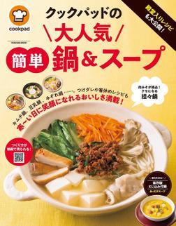 クックパッドの大人気簡単鍋&スープ-電子書籍