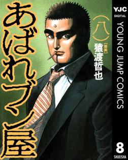 あばれブン屋 8-電子書籍