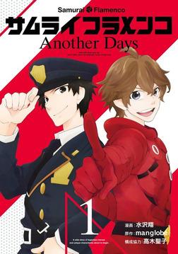 サムライフラメンコ Another Days1巻-電子書籍