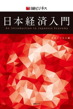 日経ビジネス 日本経済入門-電子書籍