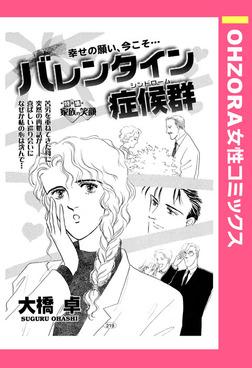 バレンタイン症候群 【単話売】-電子書籍