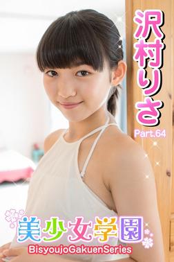 美少女学園 沢村りさ Part.64-電子書籍