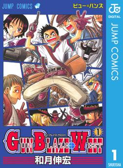 GUN BLAZE WEST 1-電子書籍