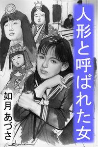 人形と呼ばれた女~昭和売防法前夜~(スコラマガジン)
