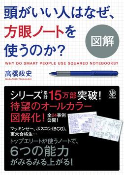 図解 頭がいい人はなぜ、方眼ノートを使うのか?-電子書籍