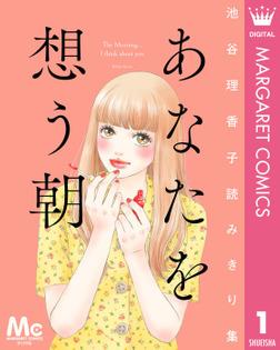 あなたを想う朝 池谷理香子読みきり集-電子書籍