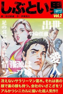リストラ聖戦 しぶとい男 Vol.2-電子書籍