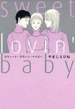 sweet lovin' baby-電子書籍