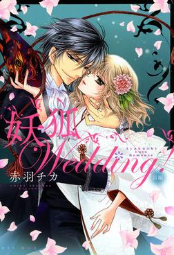 妖狐Wedding! 前編-電子書籍
