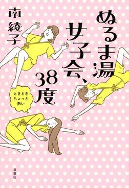 ぬるま湯女子会、38度(ときどきちょっと熱い)-電子書籍