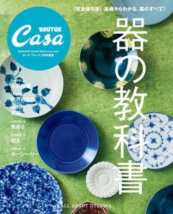 Casa BRUTUS特別編集 器の教科書-電子書籍