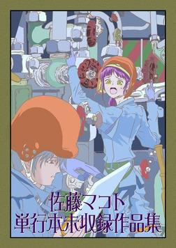 佐藤マコト 単行本未収録作品集-電子書籍